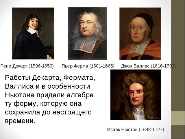 Работы Декарта, Фермата, Валлиса и в особенности Ньютона придали алгебре ту ф...