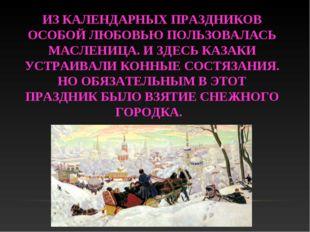 ИЗ КАЛЕНДАРНЫХ ПРАЗДНИКОВ ОСОБОЙ ЛЮБОВЬЮ ПОЛЬЗОВАЛАСЬ МАСЛЕНИЦА. И ЗДЕСЬ КАЗ