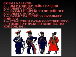ФОРМА КАЗАКОВ: 1 — ОБЕР-ОФИЦЕР ЛЕЙБ-ГВАРДИИ КАЗАЧЬЕГО ПОЛКА; 2 — КАЗАК СИБИРС
