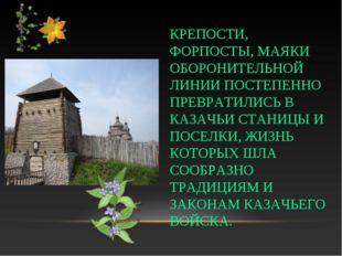 КРЕПОСТИ, ФОРПОСТЫ, МАЯКИ ОБОРОНИТЕЛЬНОЙ ЛИНИИ ПОСТЕПЕННО ПРЕВРАТИЛИСЬ В КАЗА