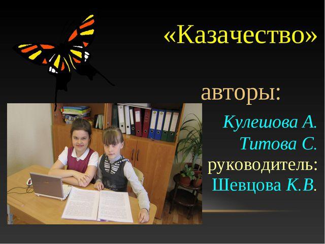 «Казачество» авторы: Кулешова А. Титова С. руководите...