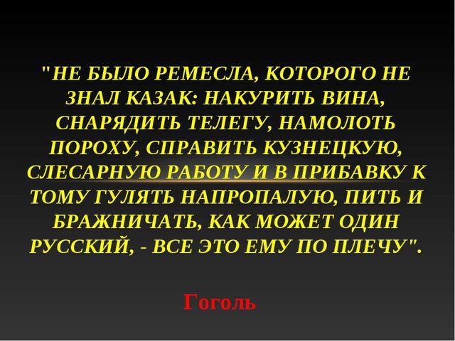 """""""НЕ БЫЛО РЕМЕСЛА, КОТОРОГО НЕ ЗНАЛ КАЗАК: НАКУРИТЬ ВИНА, СНАРЯДИТЬ ТЕЛЕГУ, НА..."""