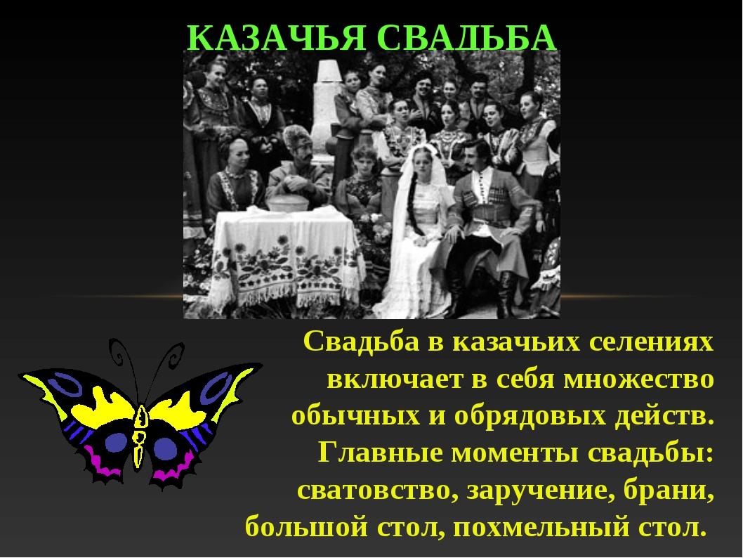 Свадьба в казачьих селениях включает в себя множество обычных и обрядовых дей...