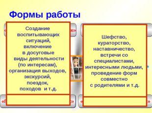 Формы работы «Педагог-ребенок» «Педагог-предмет- ребенок» «Педагог-ситуация-р