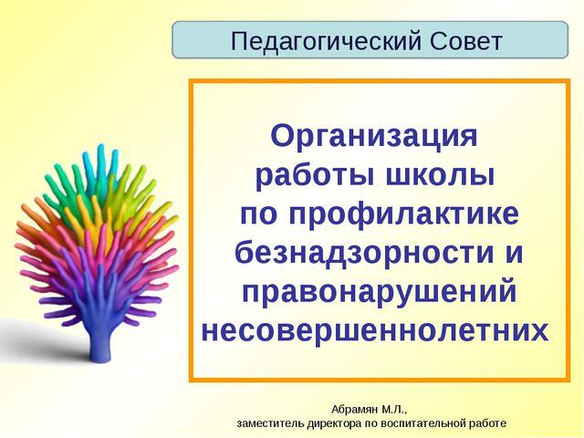 Абрамян М.Л., заместитель директора по воспитательной работе Организация рабо...