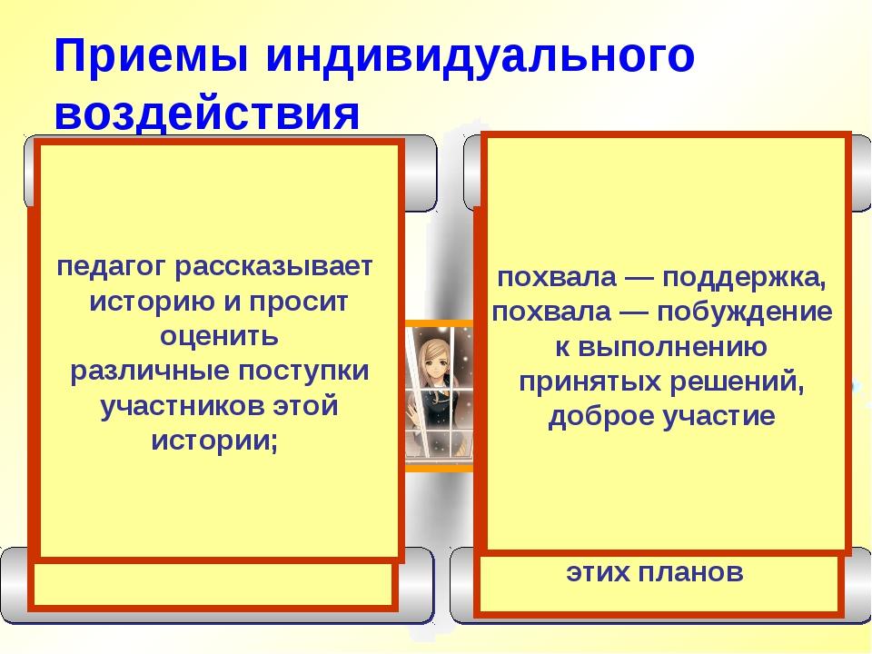 Приемы индивидуального воздействия «Стратегия жизни» «Просьба о помощи» «Оцен...