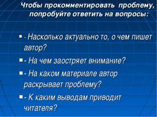 Чтобы прокомментировать проблему, попробуйте ответить на вопросы: - Насколько