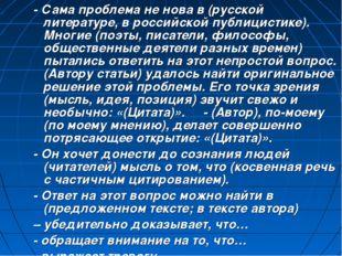- Сама проблема не нова в (русской литературе, в российской публицистике). Мн