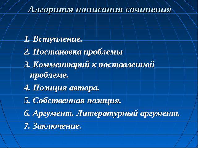 Алгоритм написания сочинения 1. Вступление. 2. Постановка проблемы 3. Коммент...