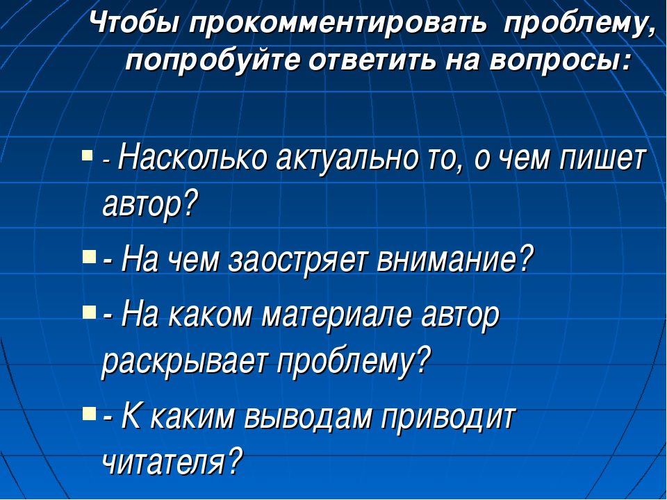 Чтобы прокомментировать проблему, попробуйте ответить на вопросы: - Насколько...