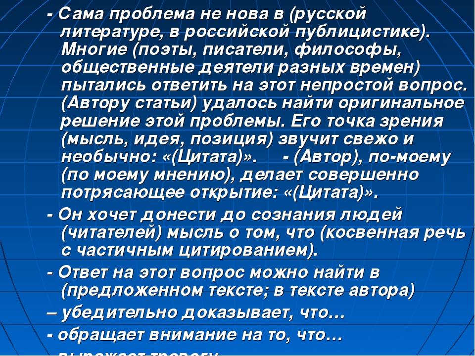 - Сама проблема не нова в (русской литературе, в российской публицистике). Мн...