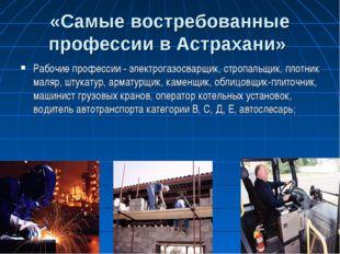 «Самые востребованные профессии в Астрахани» Рабочие профессии - электрогазос
