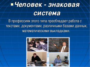 Человек - знаковая система В профессиях этого типа преобладает работа с текст