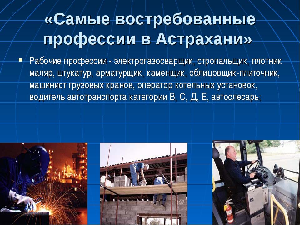 «Самые востребованные профессии в Астрахани» Рабочие профессии - электрогазос...