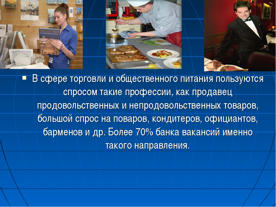 В сфере торговли и общественного питания пользуются спросом такие профессии,...