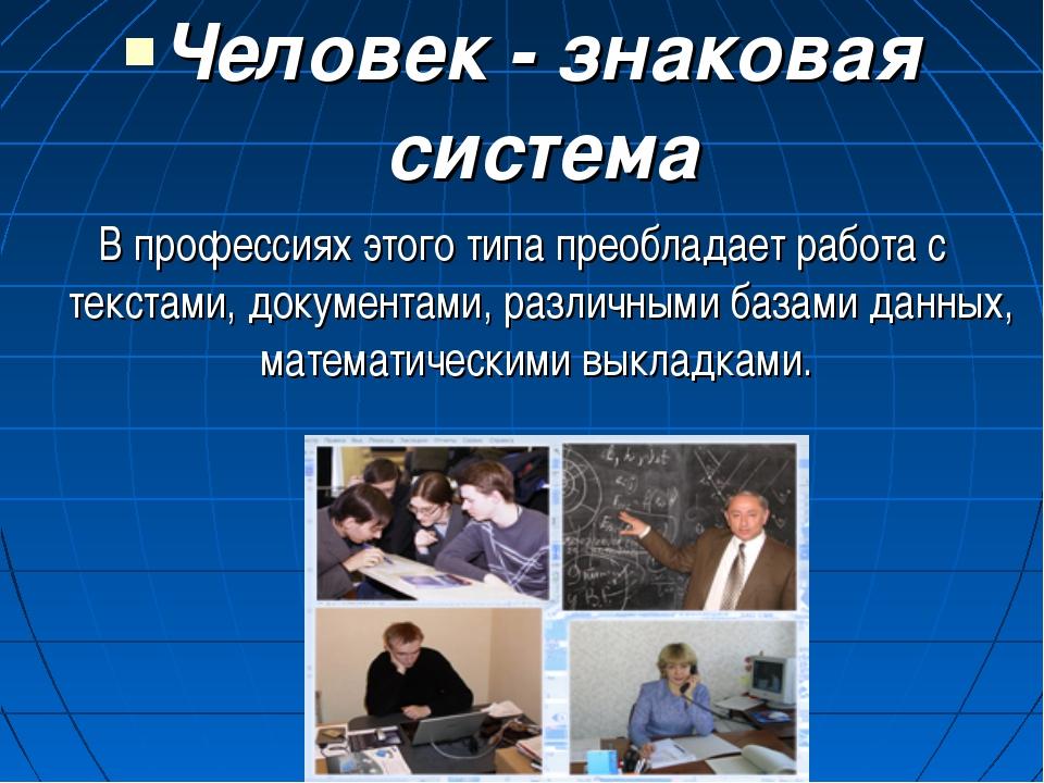 Человек - знаковая система В профессиях этого типа преобладает работа с текст...