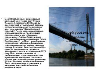 Мост Влюбленных Мост Влюбленных - пешеходный вантовый мост через реку Туру в