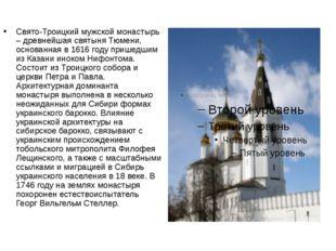 Свято-Троицкий монастырь Свято-Троицкий мужской монастырь – древнейшая святын