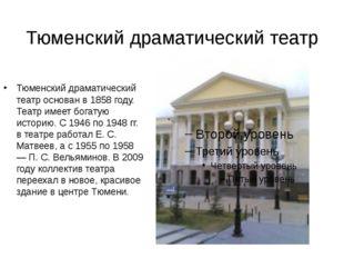 Тюменский драматический театр Тюменский драматический театр основан в 1858 го