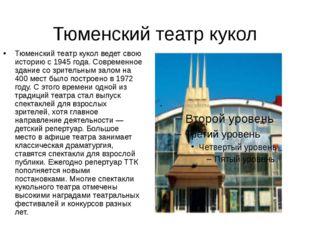 Тюменский театр кукол Тюменский театр кукол ведет свою историю с 1945 года. С