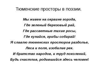 Тюменские просторы в поэзии. Мы живем на окраине города, Где зеленый березов