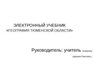 Руководитель: учитель Жакупова Нурания Раисовна. ЭЛЕКТРОННЫЙ УЧЕБНИК «ГЕОГРА