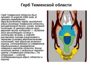 Герб Тюменской области Герб Тюменской области был принят 15 апреля 1996 года.