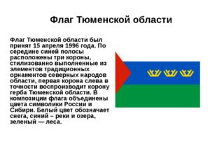 Флаг Тюменской области Флаг Тюменской области был принят 15 апреля 1996 года.