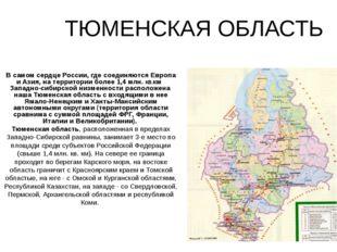 В самом сердце России, где соединяются Европа и Азия, на территории более 1,4