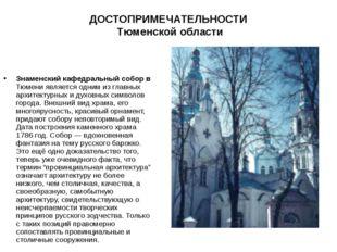 ДОСТОПРИМЕЧАТЕЛЬНОСТИ Тюменской области Знаменский кафедральный собор Знаменс