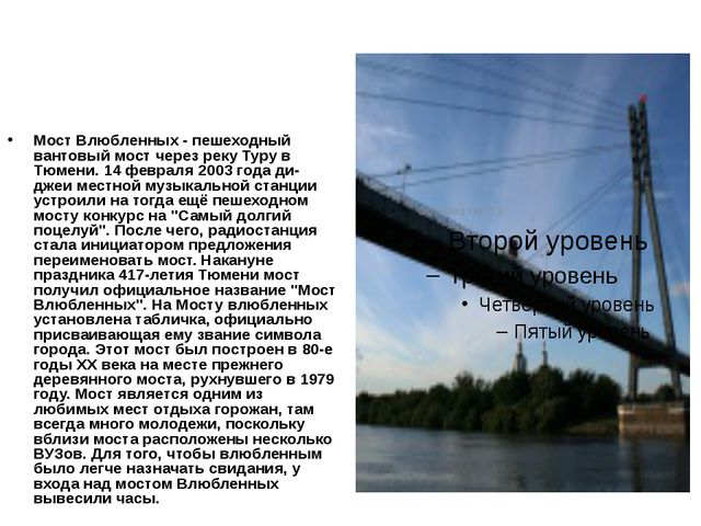Мост Влюбленных Мост Влюбленных - пешеходный вантовый мост через реку Туру в...