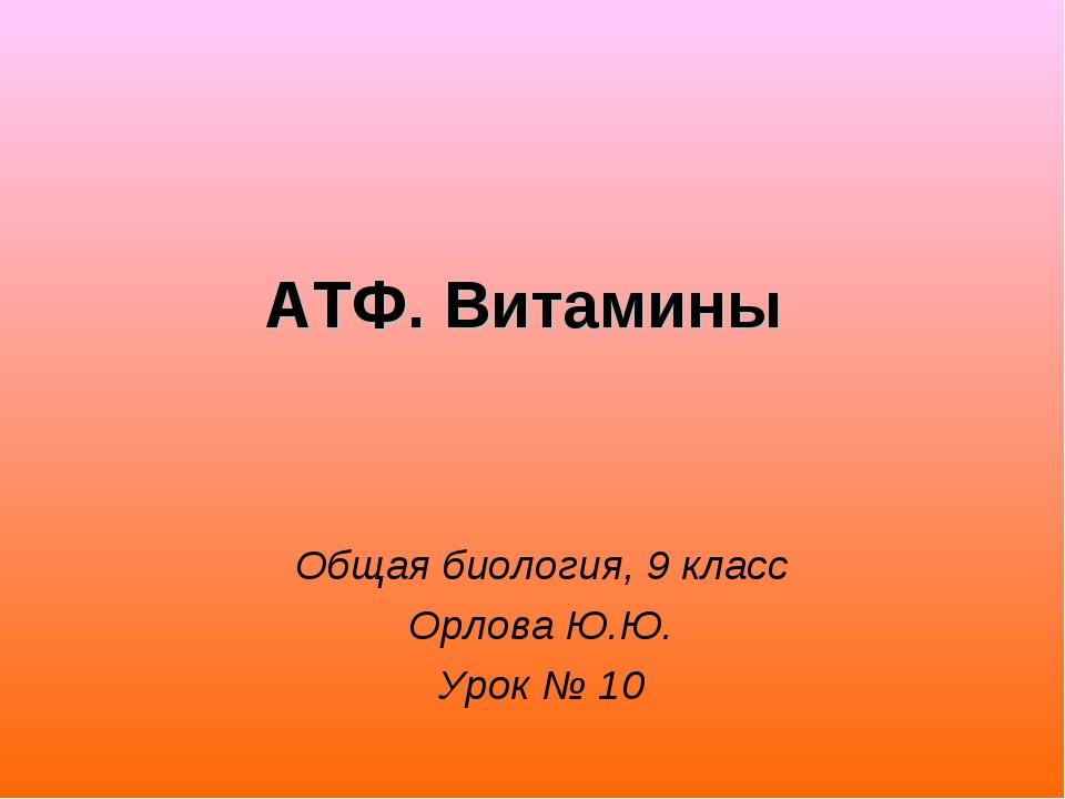 АТФ. Витамины Общая биология, 9 класс Орлова Ю.Ю. Урок № 10