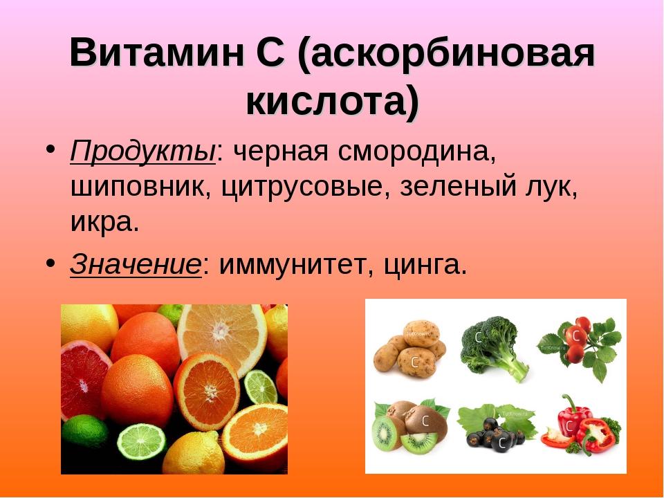 Витамин С (аскорбиновая кислота) Продукты: черная смородина, шиповник, цитрус...