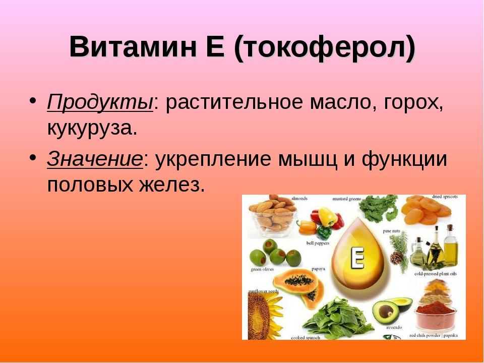 Витамин Е (токоферол) Продукты: растительное масло, горох, кукуруза. Значение...