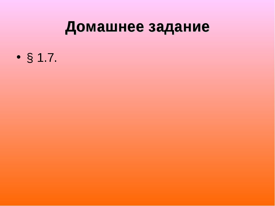 Домашнее задание § 1.7.