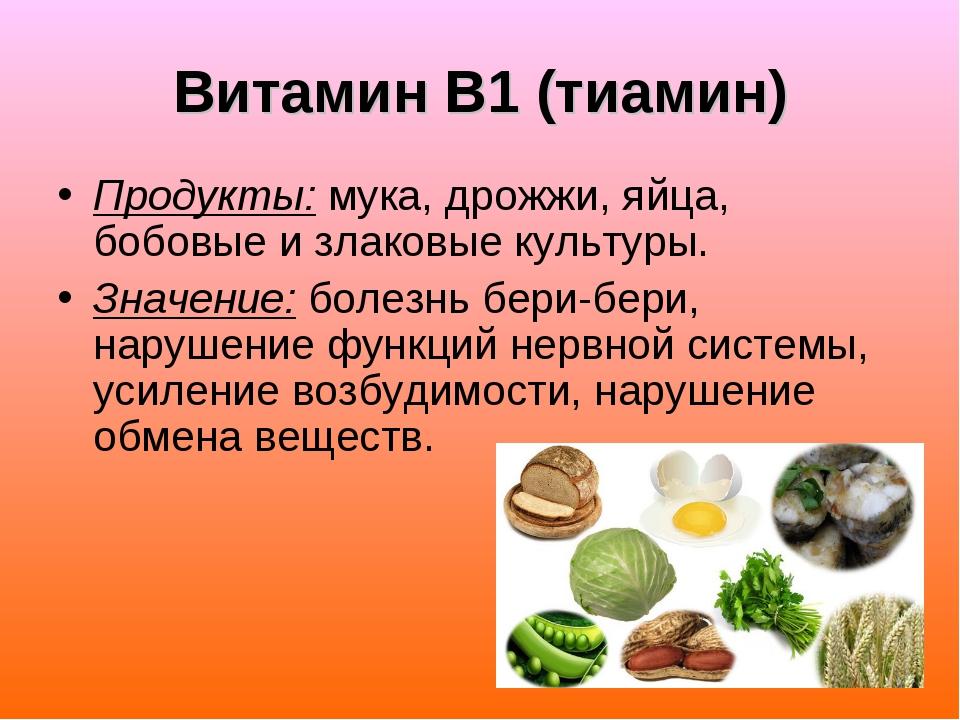 Витамин В1 (тиамин) Продукты: мука, дрожжи, яйца, бобовые и злаковые культуры...
