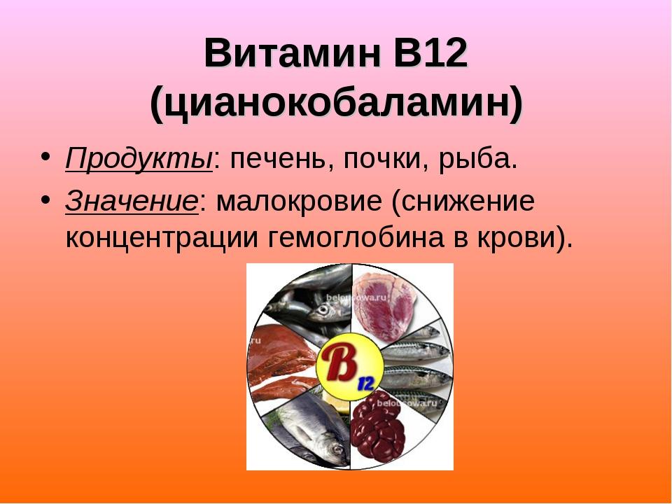 Витамин В12 (цианокобаламин) Продукты: печень, почки, рыба. Значение: малокро...
