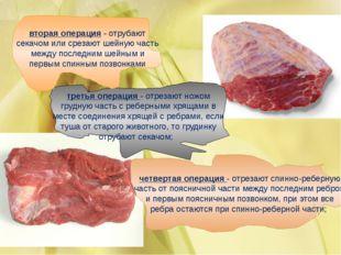 третья операция - отрезают ножом грудную часть с реберными хрящами в месте со