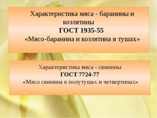 Характеристика мяса - баранины и козлятины ГОСТ 1935-55 «Мясо-баранина и козл