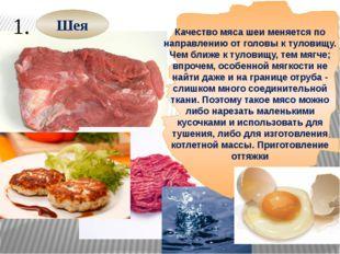 1. Шея Качество мяса шеи меняется по направлению от головы к туловищу. Чем б