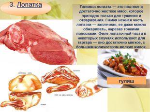 . 3. Лопатка Говяжья лопатка — это постное и достаточно жесткое мясо, которо