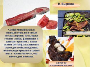 9. Вырезка Самый мягкий кусок в говяжьей туше, но и самый бесхарактерный. Из
