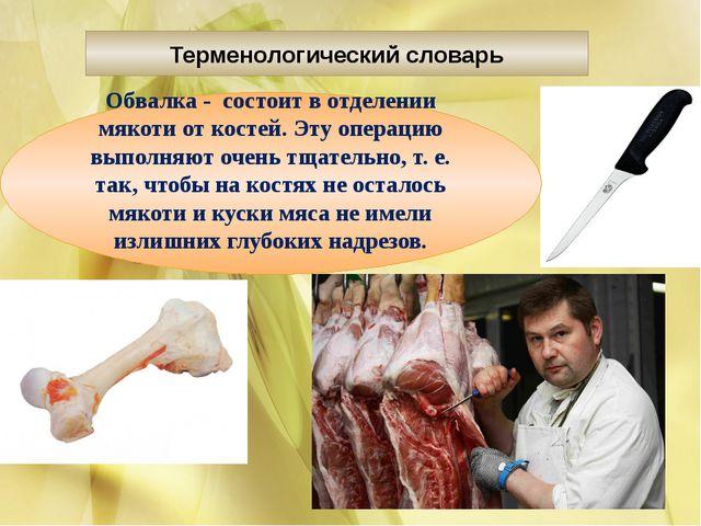 Терменологический словарь Обвалка - состоит в отделении мякоти от костей. Эт...