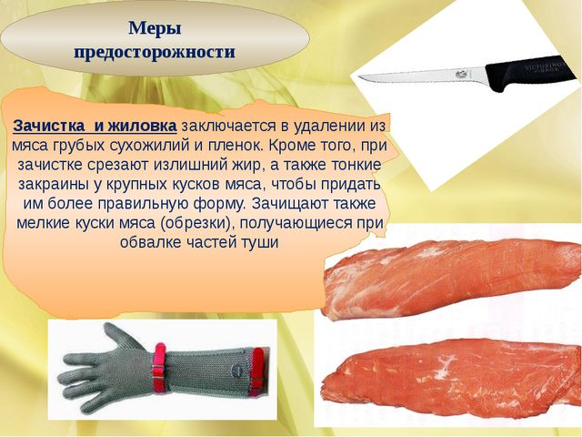 Меры предосторожности Зачистка и жиловка заключается в удалении из мяса грубы...