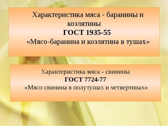 Характеристика мяса - баранины и козлятины ГОСТ 1935-55 «Мясо-баранина и козл...