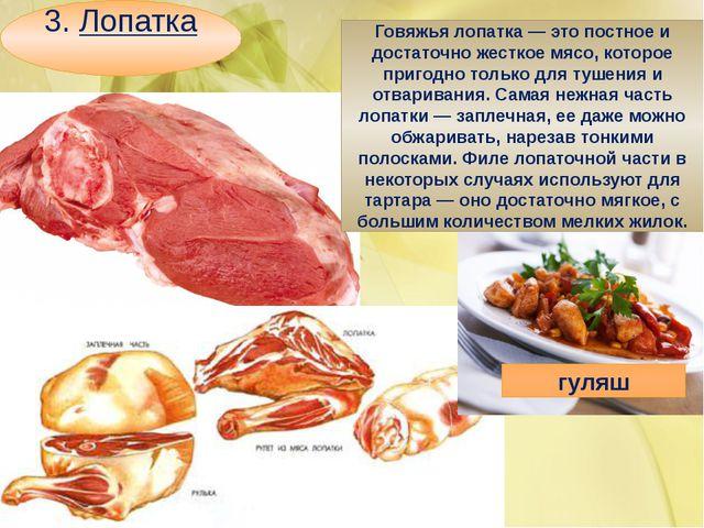 . 3. Лопатка Говяжья лопатка — это постное и достаточно жесткое мясо, которо...