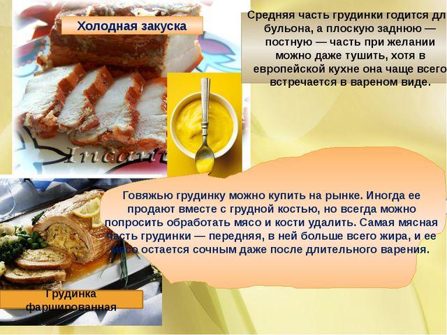 Холодная закуска Говяжью грудинку можно купить на рынке. Иногда ее продают вм...