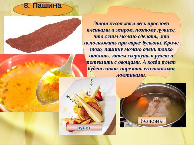 8. Пашина Этот кусок мяса весь прослоен пленками и жиром, поэтому лучшее, чт...