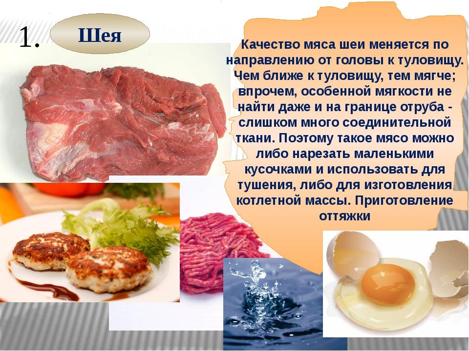 1. Шея Качество мяса шеи меняется по направлению от головы к туловищу. Чем б...