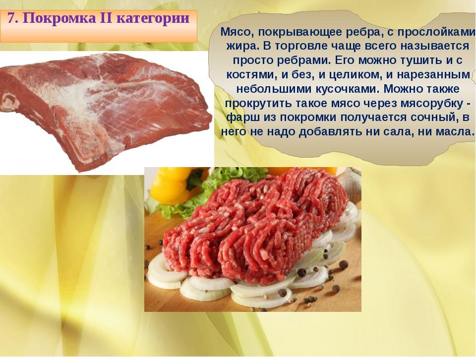 7. Покромка II категории Мясо, покрывающее ребра, с прослойками жира. В торг...
